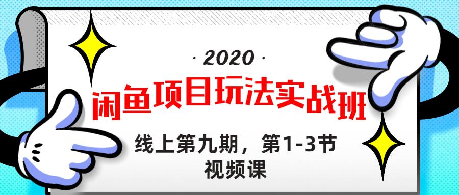 宅男《闲鱼项目玩法实战班 》线上第九期课程(1-3节完整版无水印)
