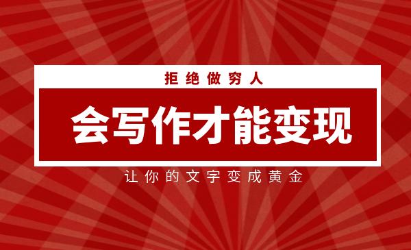 刘媛媛写作变现训练营:0基础小白也能快速写作变现(让你的文字轻松变现)