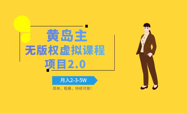黄岛主最新赚钱项目第二期:《无版权虚拟课程2.0》轻松月入2-3-5W