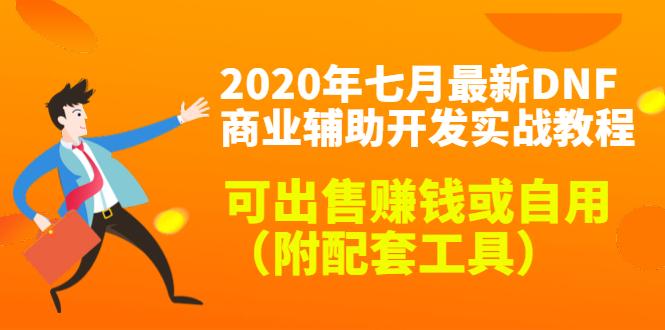 2020年七月最新DNF商业辅助开发实战教程,可出售赚钱或自用