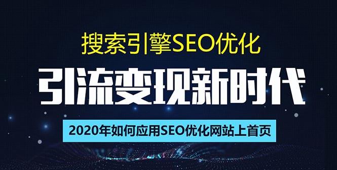 搜索引擎优化总监实战VIP课堂第9期:快速实现年新30w(2020最新案例拆解)