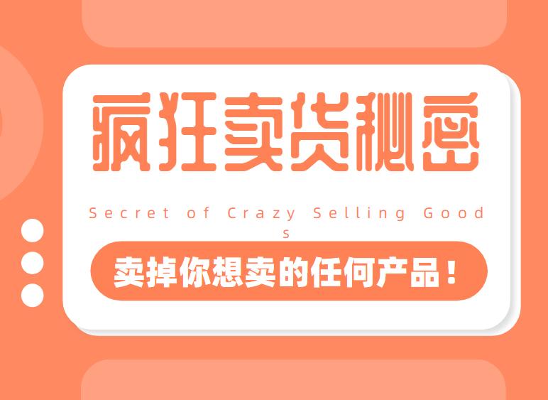 李炳池:疯狂卖货秘密,轻松卖掉你想卖的任何产品(电子版)