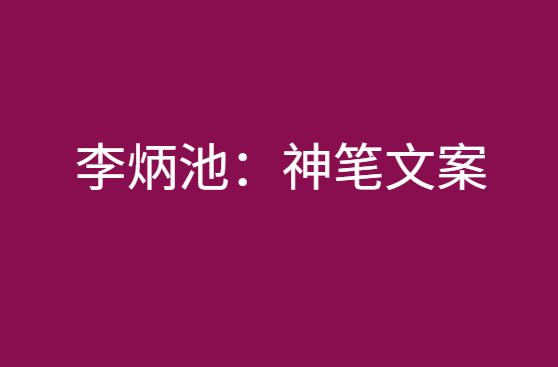 李炳池:神笔文案(pdf电子书)