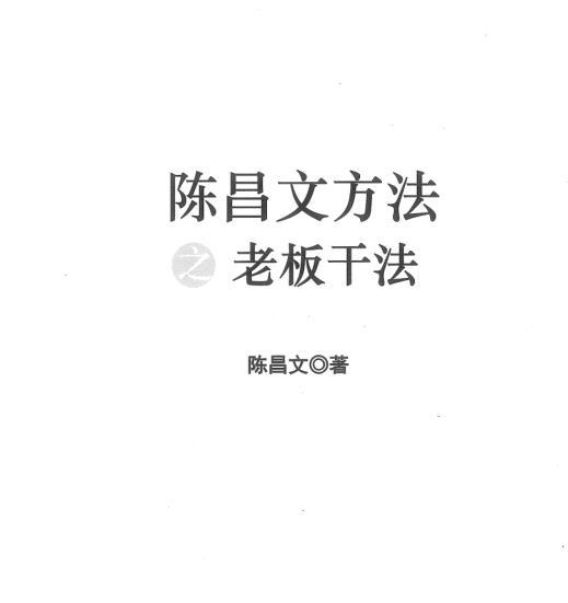 陈昌文方法之老板干法(pdf电子书)