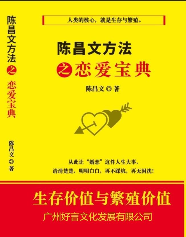 陈昌文方法之恋爱宝典(pdf电子书资源)