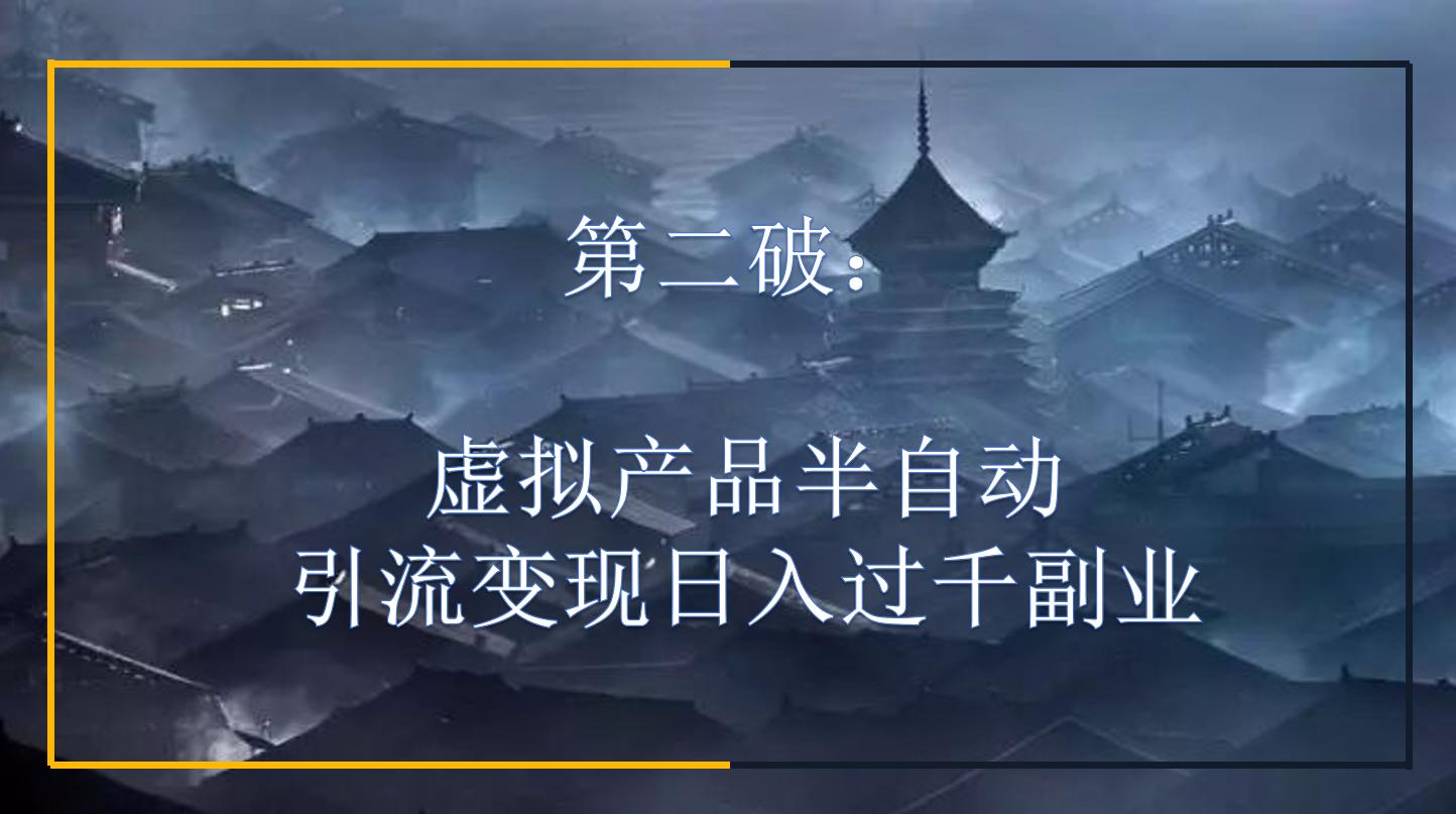 林戏生博客副业爆破营课程(1-7破项目大全)