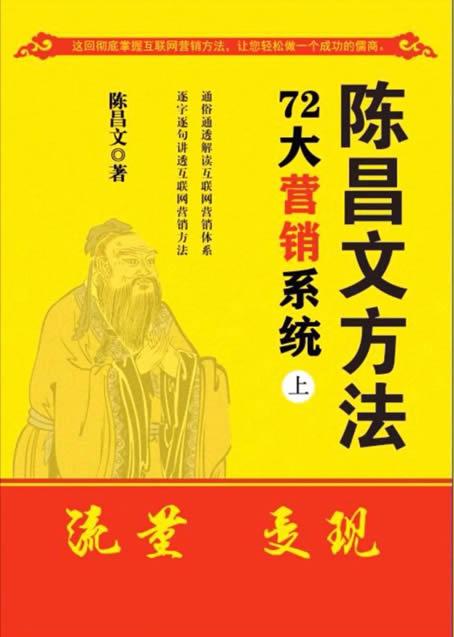 陈昌文方法72大营销系统(上下册pdf电子书)