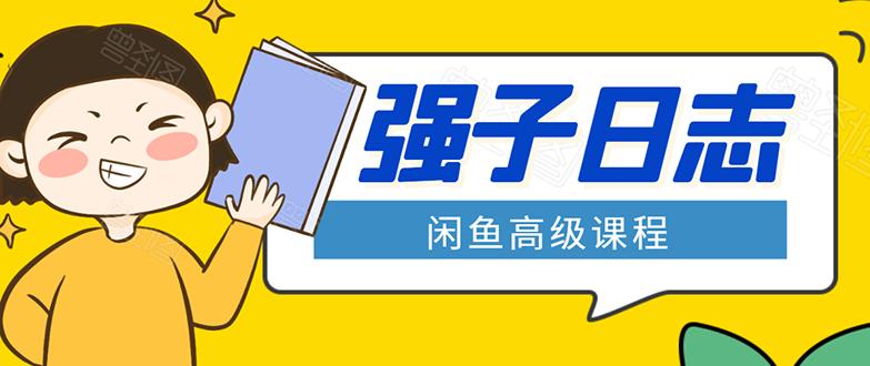 强子日志 闲鱼项目高级课程:单号一个月一万左右