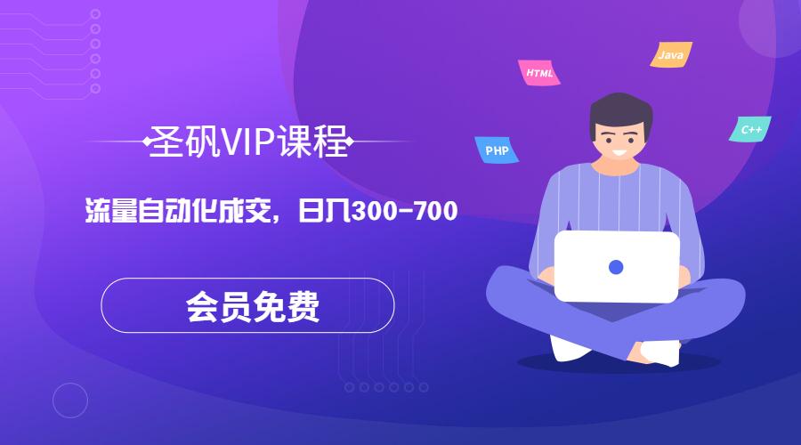 圣矾流量自动化成交虚拟项目(日入300-700视频课程)