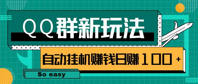 QQ群偏冷门项目新玩法:后期可实现躺赚挂机赚钱日赚100