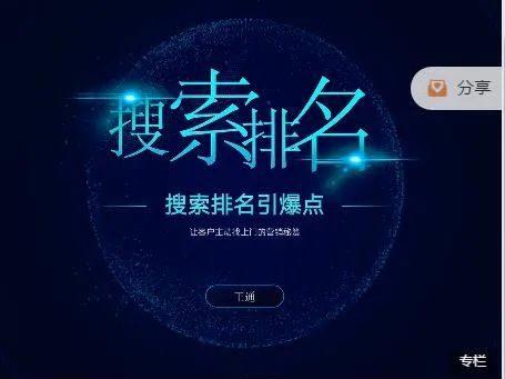 2021王通《搜索排名引爆点》无水印视频课程