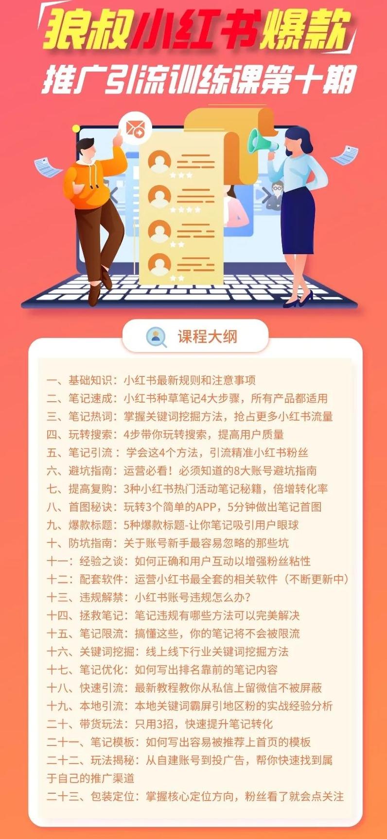狼叔小红书爆款推广引流训练课(第十期课程)