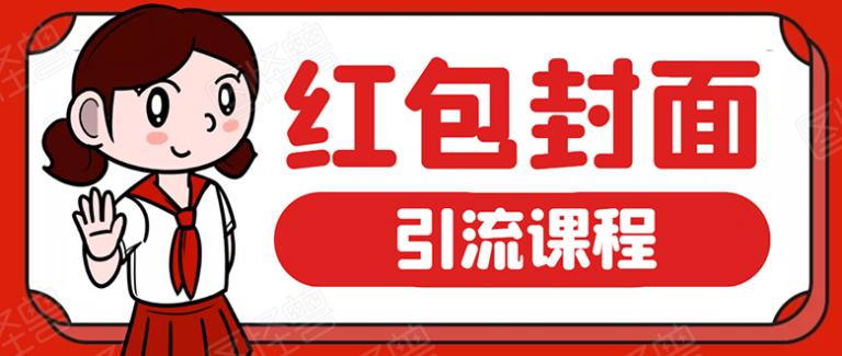 微信红包封面引流:利用春节期间每天添加微信好友10000